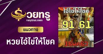 หวยไอ้ไข่-วัดเจดีย์ 16/9/64