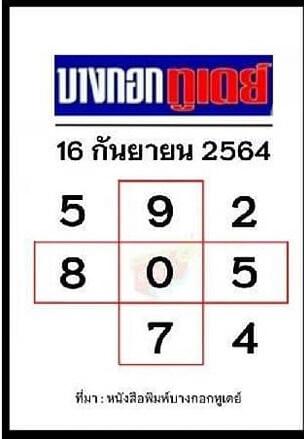 หวยบางกอกทูเดย์ 16/9/64
