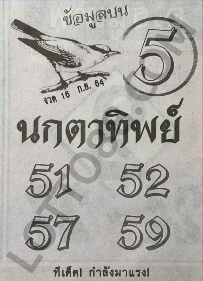 หวยนกตาทิพย์ 16/9/64