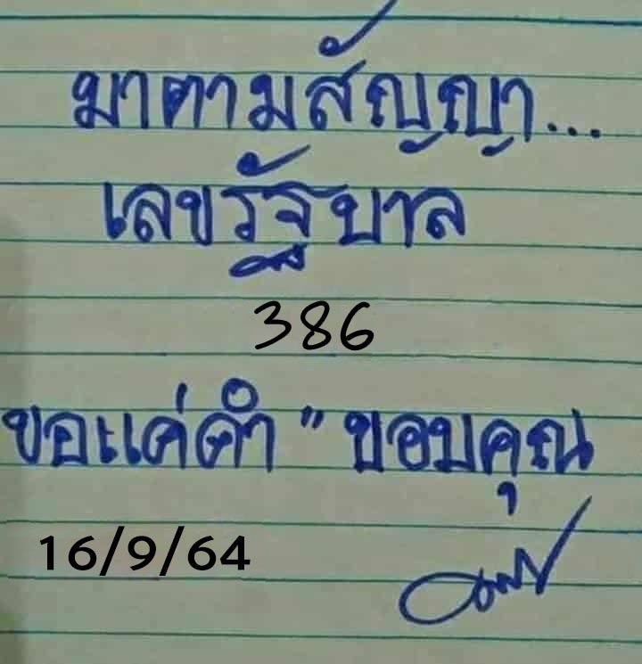 หวยมาตามสัญญา 16/9/64