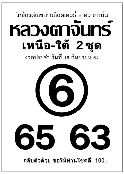 หวยหลวงตาจันทร์ 16/9/64