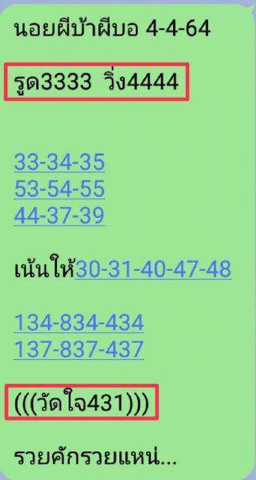 แนวทางหวยฮานอย4-4-64-huaysong11