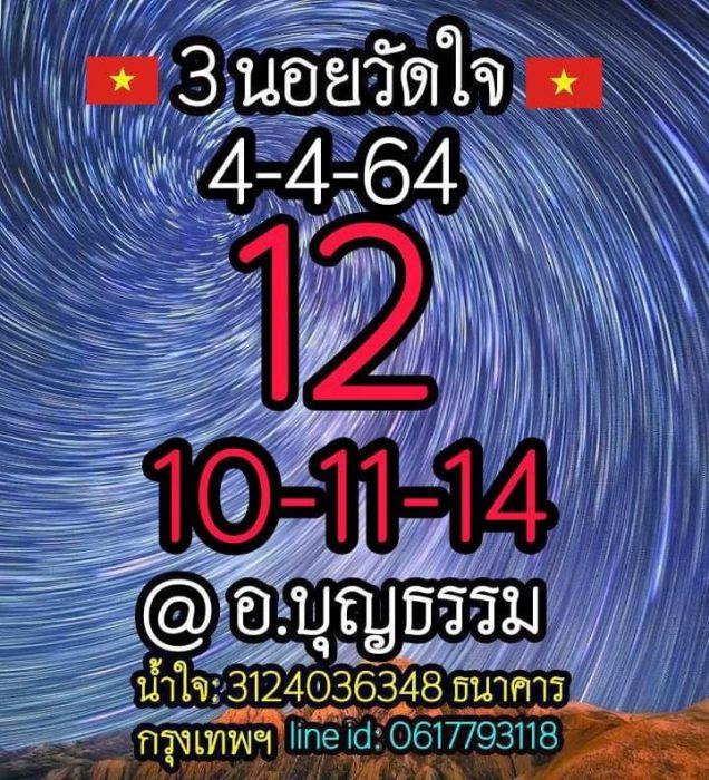 แนวทางหวยฮานอย4-4-64-huaysong12