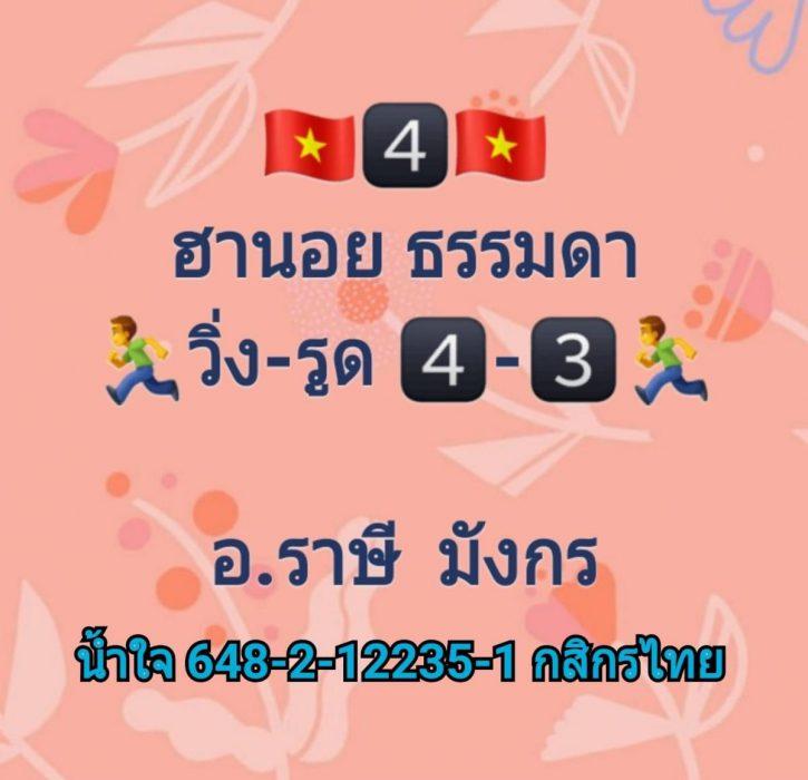 แนวทางหวยฮานอย4-4-64-huaysong13