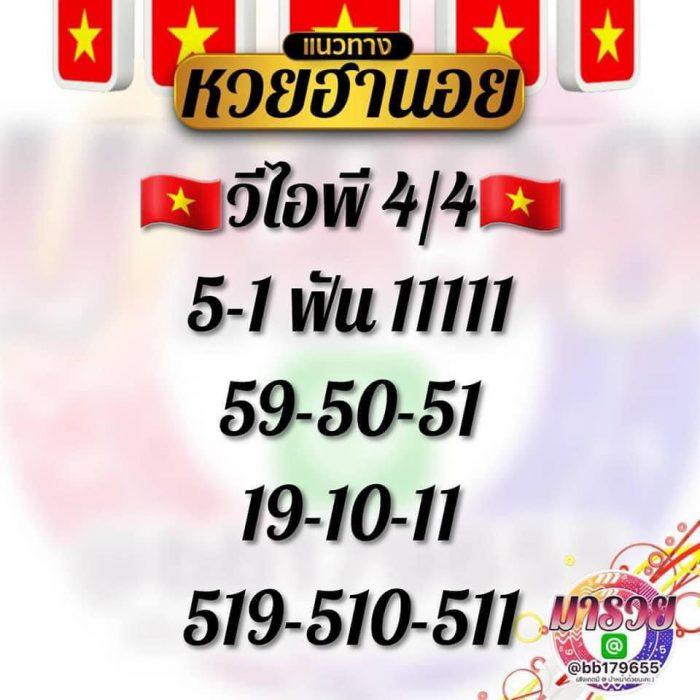 แนวทางหวยฮานอย4-4-64-huaysong3