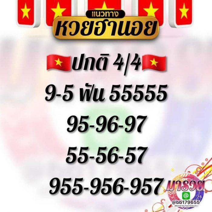 แนวทางหวยฮานอย4-4-64-huaysong4