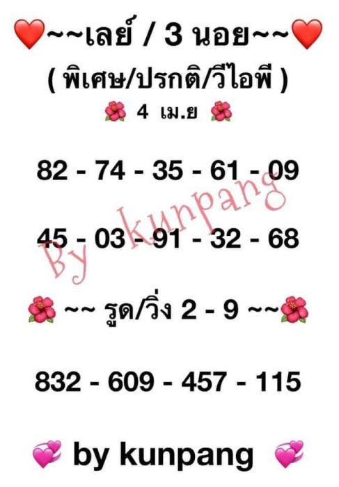 แนวทางหวยฮานอย4-4-64-huaysong5
