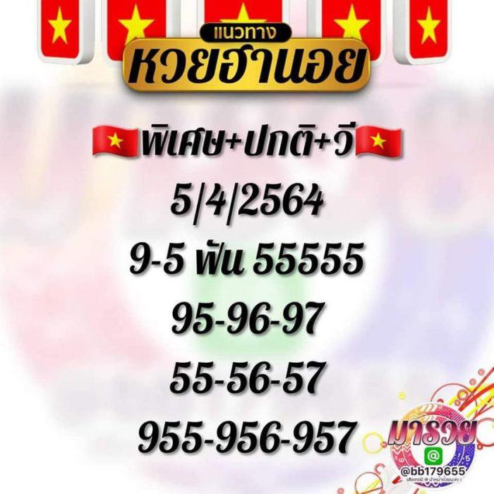 แนวทางหวยฮานอย5-4-64-huaysong1