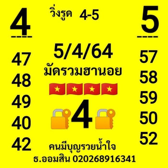 แนวทางหวยฮานอย5-4-64-huaysong10