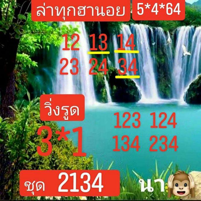 แนวทางหวยฮานอย5-4-64-huaysong15