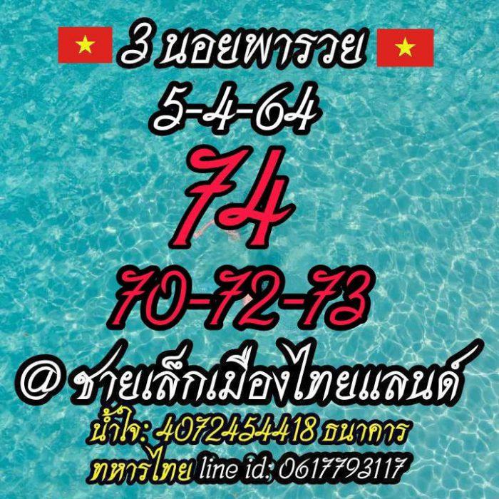 แนวทางหวยฮานอย5-4-64-huaysong2