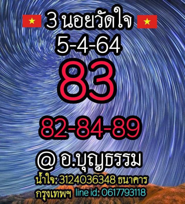 แนวทางหวยฮานอย5-4-64-huaysong3