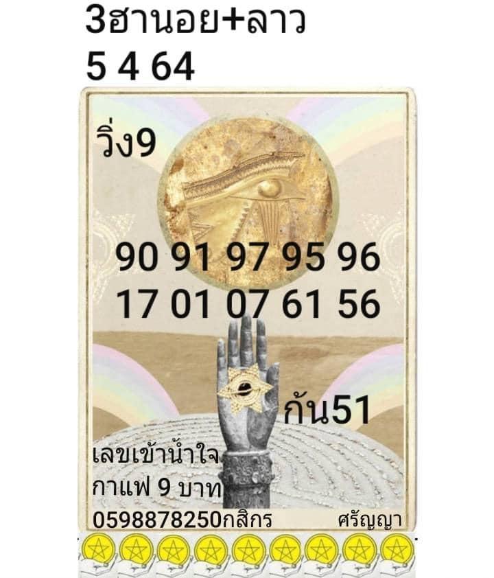 แนวทางหวยฮานอย5-4-64-huaysong6