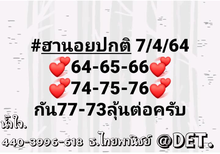 แนวทางหวยฮานอย7-4-64-huaysong12