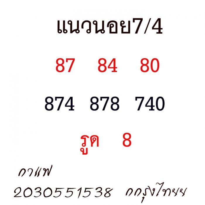 แนวทางหวยฮานอย7-4-64-huaysong13