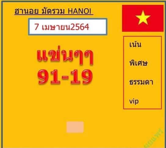 แนวทางหวยฮานอย7-4-64-huaysong2
