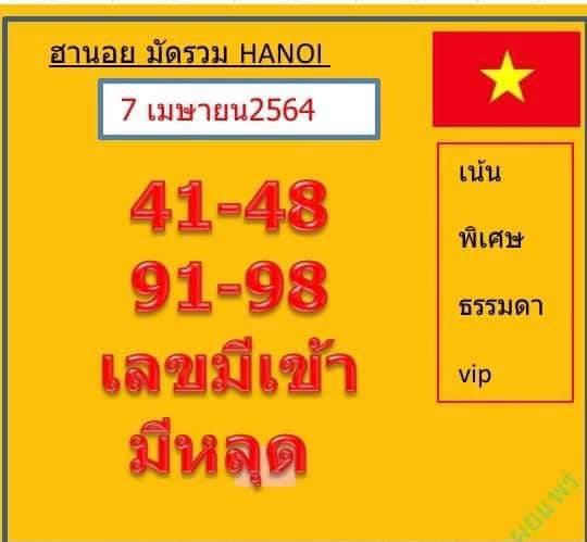 แนวทางหวยฮานอย7-4-64-huaysong3