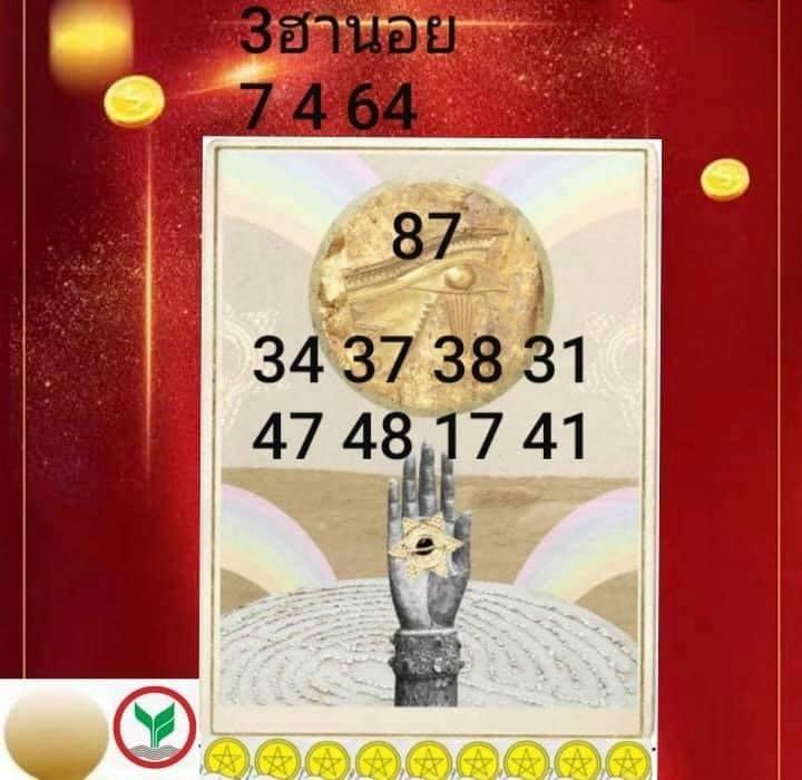แนวทางหวยฮานอย7-4-64-huaysong4