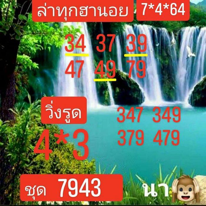 แนวทางหวยฮานอย7-4-64-huaysong9