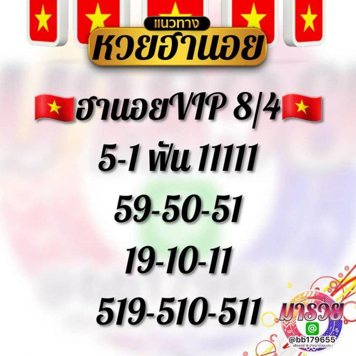 แนวทางหวยฮานอย8-4-64-huaysong1