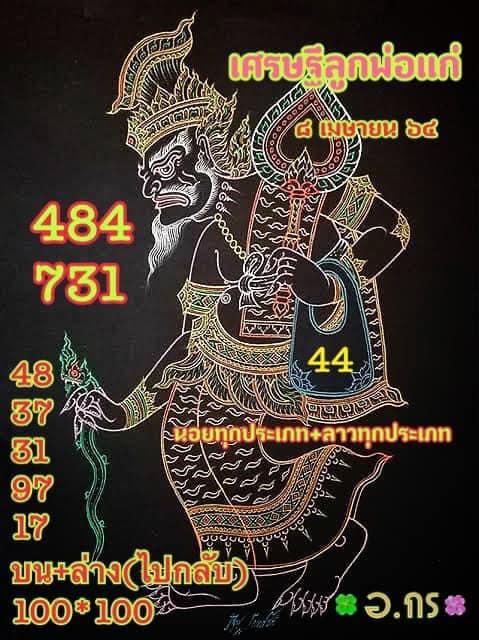 แนวทางหวยฮานอย8-4-64-huaysong11