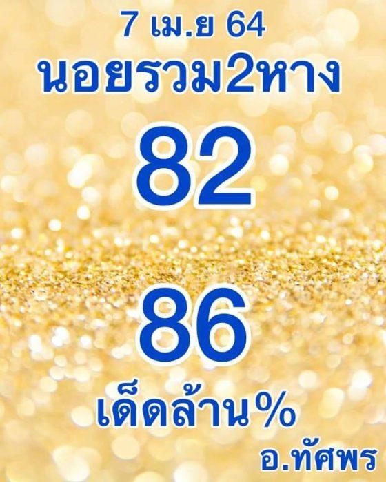 แนวทางหวยฮานอย8-4-64-huaysong12