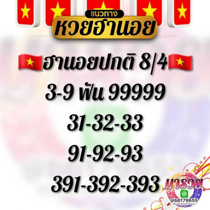 แนวทางหวยฮานอย8-4-64-huaysong2