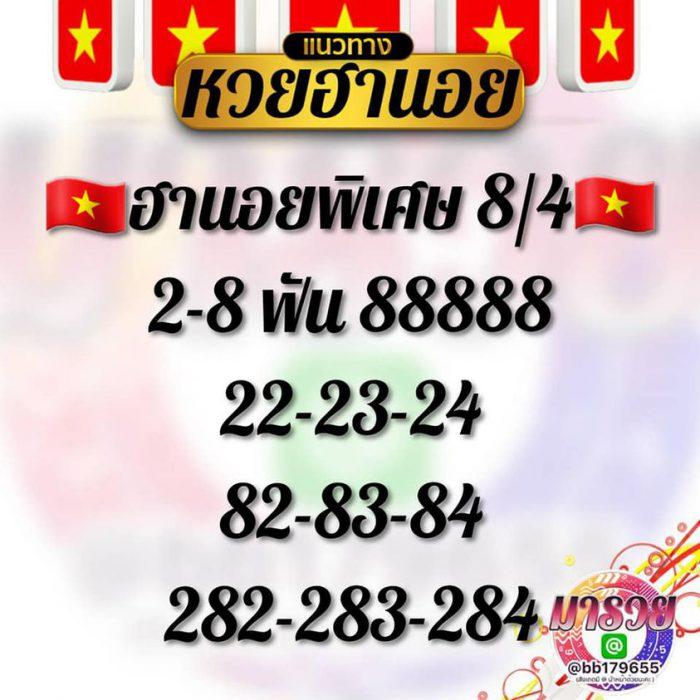 แนวทางหวยฮานอย8-4-64-huaysong3
