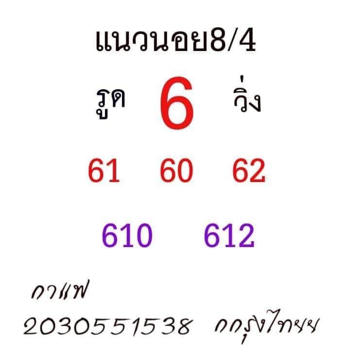 แนวทางหวยฮานอย8-4-64-huaysong7