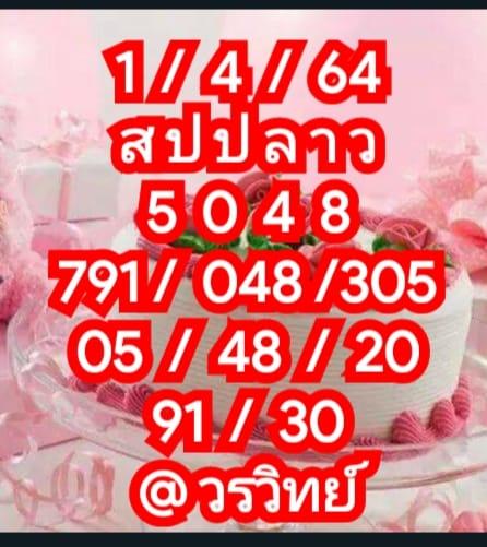 แนวทางหวยลาว1-4-64-huaysong1