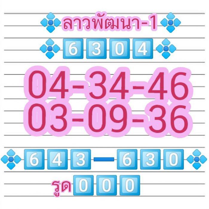 แนวทางหวยลาว1-4-64-huaysong2