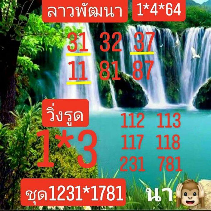 แนวทางหวยลาว1-4-64-huaysong3