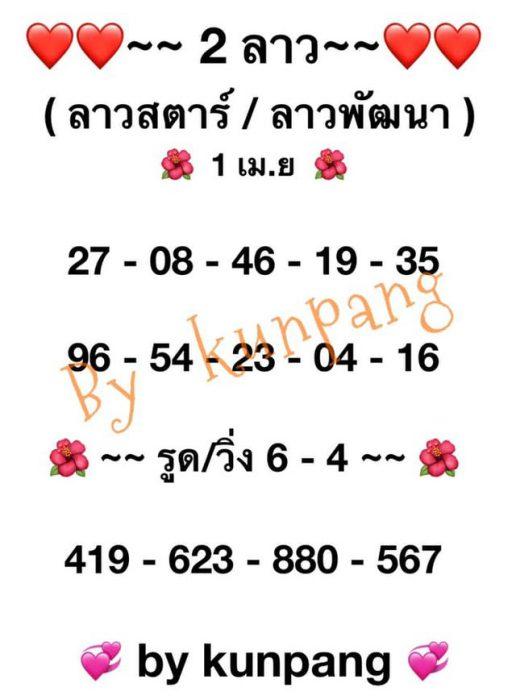 แนวทางหวยลาว1-4-64-huaysong4