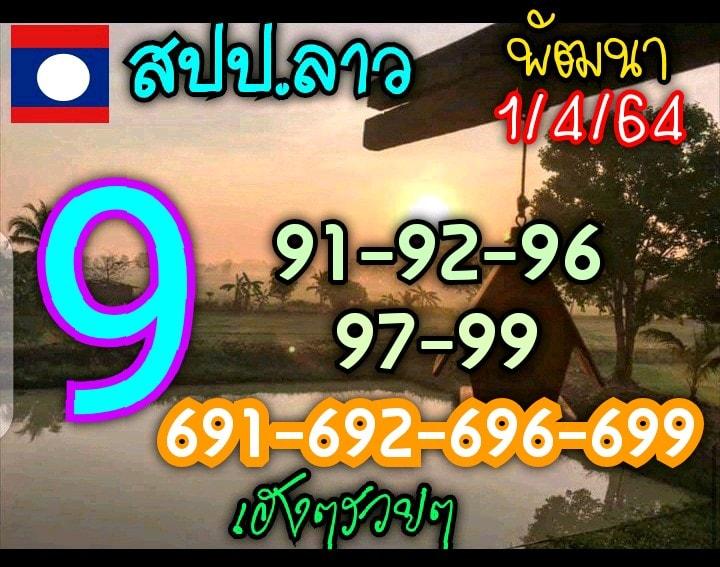 แนวทางหวยลาว1-4-64-huaysong5