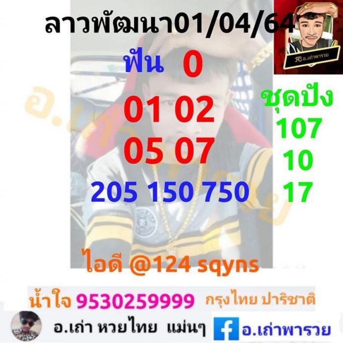 แนวทางหวยลาว1-4-64-huaysong6