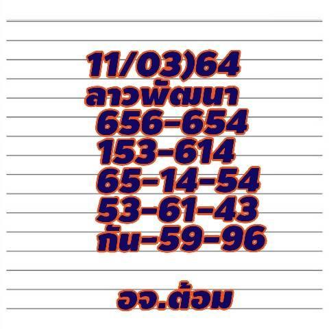 แนวทางหวยลาว11-3-64-huaysong1