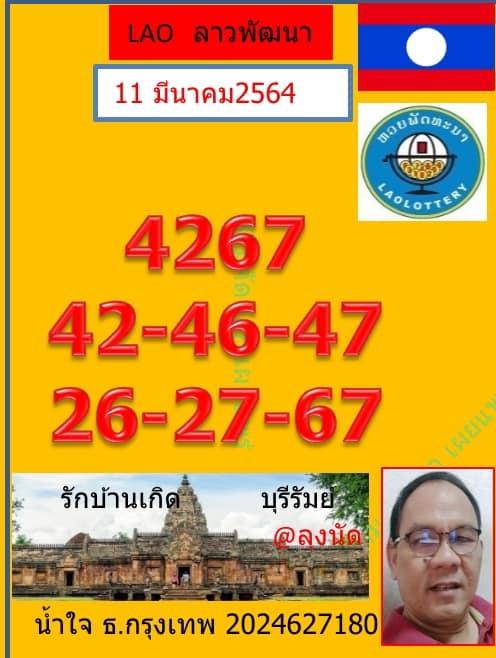 แนวทางหวยลาว11-3-64-huaysong10