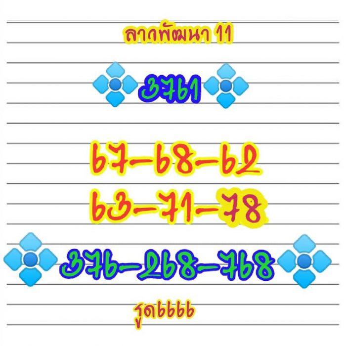 แนวทางหวยลาว11-3-64-huaysong2