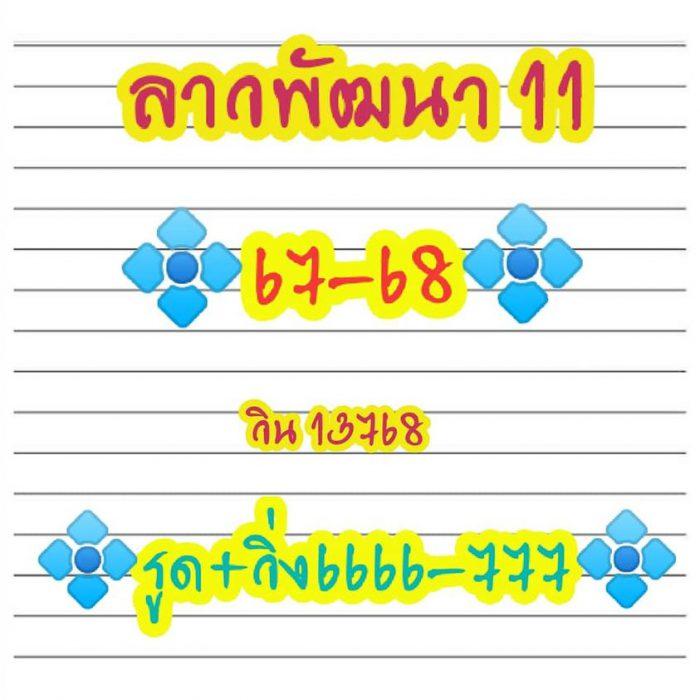 แนวทางหวยลาว11-3-64-huaysong3