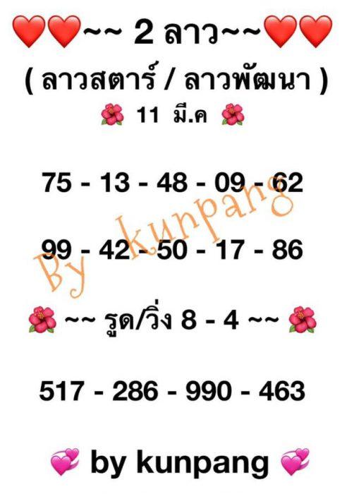 แนวทางหวยลาว11-3-64-huaysong4