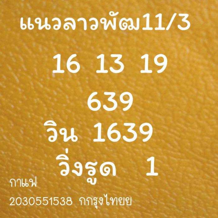 แนวทางหวยลาว11-3-64-huaysong7