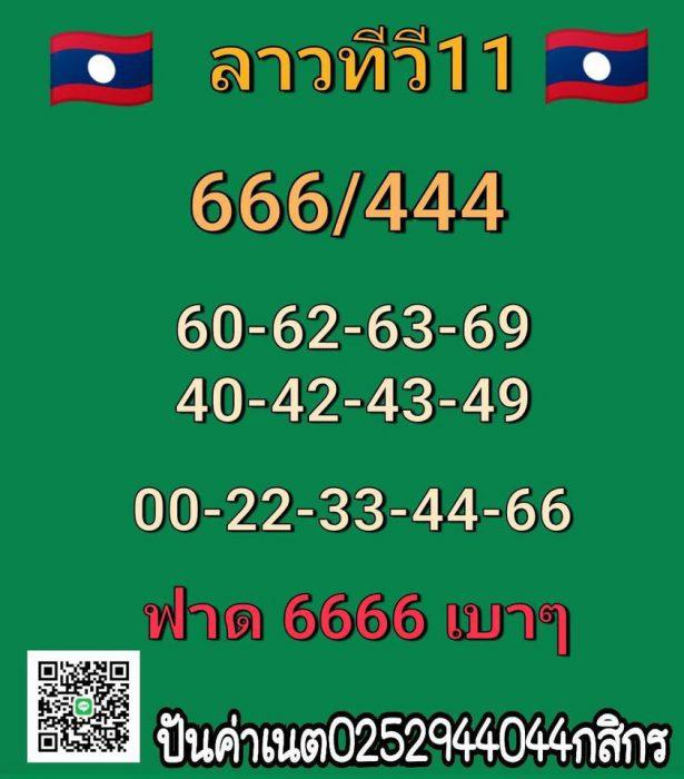 แนวทางหวยลาว11-3-64-huaysong8