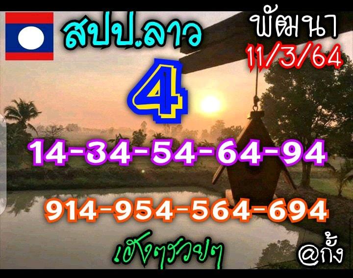 แนวทางหวยลาว11-3-64-huaysong9