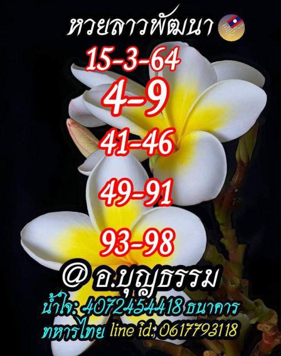 แนวทางหวยลาว15-3-64-huaysong1