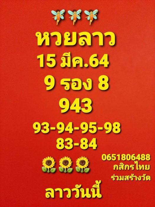 แนวทางหวยลาว15-3-64-huaysong10