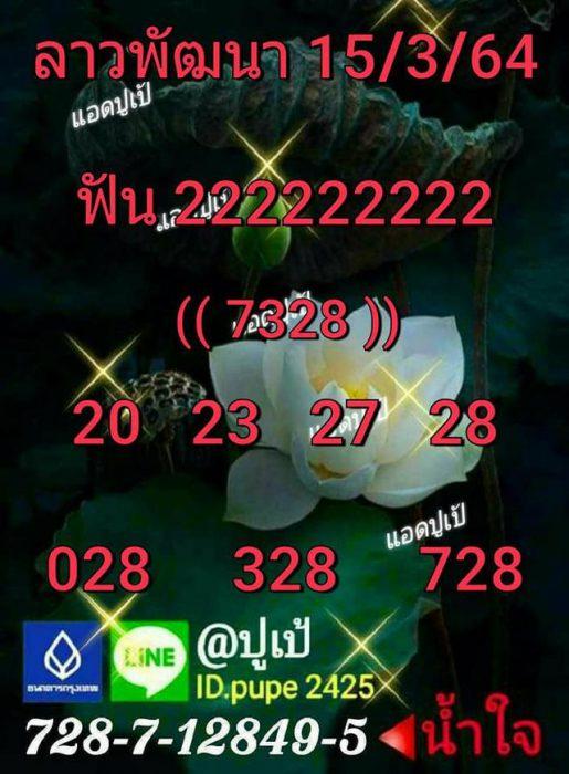 แนวทางหวยลาว15-3-64-huaysong11