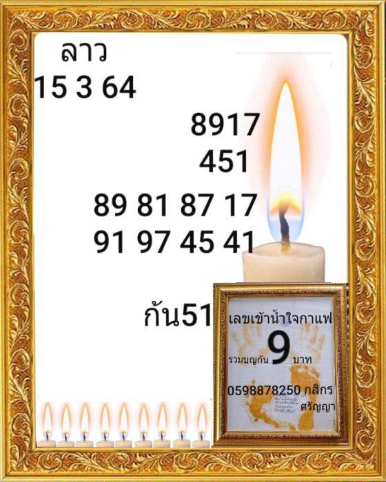แนวทางหวยลาว15-3-64-huaysong2
