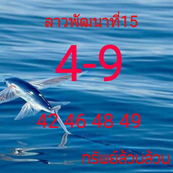 แนวทางหวยลาว15-3-64-huaysong3