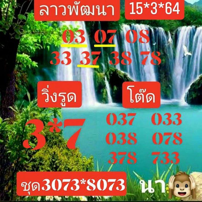 แนวทางหวยลาว15-3-64-huaysong4
