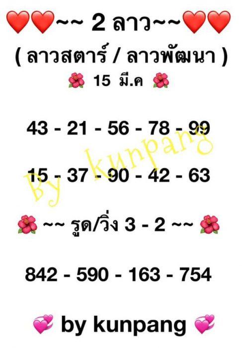 แนวทางหวยลาว15-3-64-huaysong5
